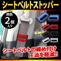 シートベルト ストッパー 2個入り シートベルトストッパー 締め付け軽減 ベルト調整 調整器 カー用品 車用品