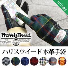 手袋 ハリスツイード 生地対応 本革 羊革 Harris Tweed メンズ レディース タッチパネル iPhoneスマホ ミタス