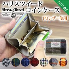 財布 コインケース ハリスツイード 生地 Harris Tweed レディース メンズ PUレザー 小銭入れ カード入れ カードケース