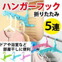 ハンガーフック 折りたたみ 5連 物干しフック 部屋干しフック 物干しフック ハンガー掛け ドア干し 室内干し 浴室干し