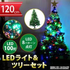 クリスマスツリーセット クリスマスツリー 120cm イルミネーション LED 100球 のセット CHRISTMASTREE-120/ER-100LED10