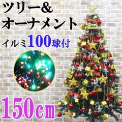 クリスマスツリーメガセット クリスマスツリー 150cm イルミネーション LED 100球 オーナメント のセット