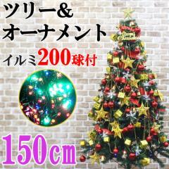 クリスマスツリーメガセット クリスマスツリー 150cm イルミネーション LED 200球 オーナメント のセット