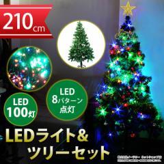 クリスマスツリーセット クリスマスツリー 210cm イルミネーション LED 100球 のセット CHRISTMASTREE-210/ER-100LED10