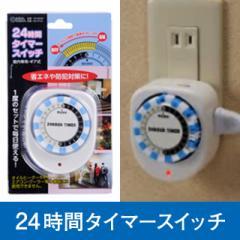 24時間タイマースイッチ  LED照明制御等に最適  簡単操作