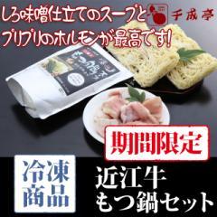 送料込み 近江牛 もつ鍋セット スープ付 冷凍