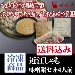 【送料込み】近江 しゃも 味噌鍋 セット 4人前