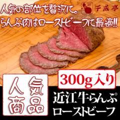 数量限定!近江牛「らんぷ」ローストビーフ300gブロック お肉ギフト