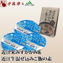 近江米みずかがみ&近江牛混ぜ込みご飯の素セット(箱なし)
