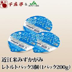 近江米みずかがみレトルトパック3個セット(箱なし)