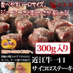 牛肉 近江牛 一口 サイコロステーキ 300g お肉ギフト のしOK