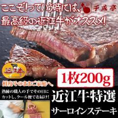牛肉 近江牛 特選 サーロイン ステーキ 1枚200g お肉ギフト のしOK お中元 ギフト
