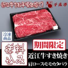 【送料込み】【数量限定】近江牛ミックススライス 肩ロース・ウデ・モモ・バラ 400g 冷凍 お肉ギフト のしOK