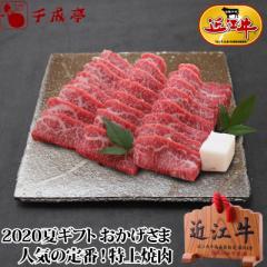 【2020夏ギフト】【送料込み】おかげさま 人気の定番!特上焼肉ギフト 近江牛 500g のしOK お中元 ギフト            肉 牛