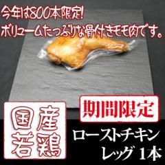 国産鶏 もも肉使用 ローストチキンレッグ 1本 パーティーに最適! お肉ギフト のしOK