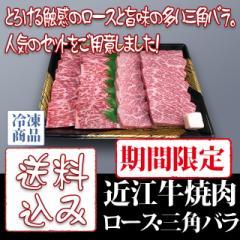 送料込み 数量限定 牛肉 焼肉 近江牛 ロース・三角バラ焼肉 各250g 冷凍 お肉ギフト のしOK