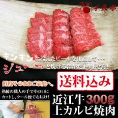 送料込み 牛肉 焼肉 近江牛 上カルビ 300g お肉ギフト のしOK お中元 お中元 ギフト