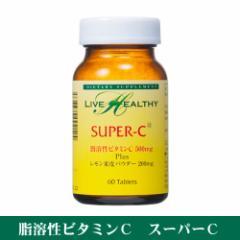 スーパーC 500mg×60粒(脂溶性ビタミンC)(エスターC)LIVE HEALTHY:リブヘルシー
