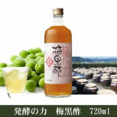梅黒酢 720ml (黒酢ドリンク) フローラ・ハウス(黒酢ドリンク)