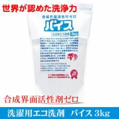 洗濯用エコ洗剤 バイス 3kg 界面活性剤ゼロ ゼロ・シリーズ  (フローラハウス)