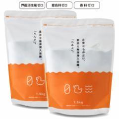 ベルメ 入浴剤お徳用 1.5kg×2個セット 計量スプーン付 入浴剤・沐浴剤 (送料無料)