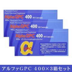 アルファGPC400 60カプセル×3箱セット α-GPC400で成長サポート(送料無料)日本ファミリーケア
