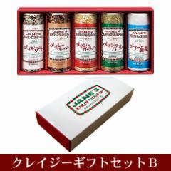 クレイジーギフトセットB 人気のクレイジー調味料5種セット 日本緑茶センター
