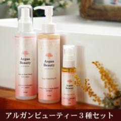 アルガンビューティー(AGB) 化粧品3種セット クレンジングオイル・スキンオイル・ピュアオイルのセット(送料無料)