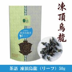 茶語(Cha Yu)リーフ中国茶 凍頂烏龍50g(トウチョウウーロン)【台湾青茶】