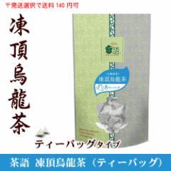 茶語(Cha Yu) 三角型ティーバッグ中国茶 凍頂烏龍茶(トウチョウウーロンチャ)【台湾青茶】