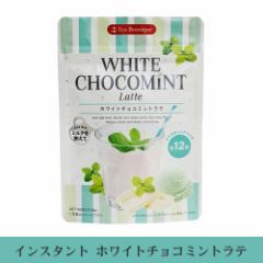 インスタント ホワイトチョコミントラテ(期間限定品)約12杯分 Tea Boutique)(2個までメール便185円可)