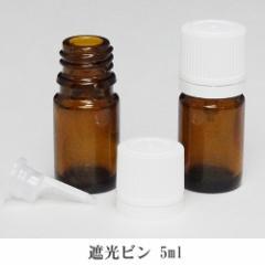 遮光ビン(茶色) 5ml 白色キャップ&ドロッパー付 アロマ容器
