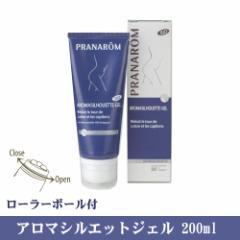 プラナロム・アロマシルエットジェル(ボディクリーム)200ml ローラーボール付(送料無料)