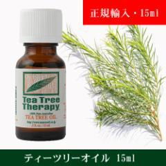ティーツリーオイル 15ml(tea tree oil)正規輸入ティートリーオイル(ティートゥリー)