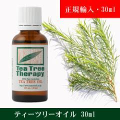 ティーツリーオイル30ml (teatree ティートリー)TEA TREE THERAPY正規輸入品