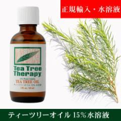 ティーツリーオイル15%水溶液 水溶性ティートリーオイル TEA TREE THERAPY ティーツリーウォーター