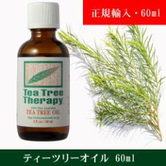 オーストラリア産ティーツリーオイル 60ml 正規輸入tea tree oil ティートリーオイル TEA TREE THERAPY(送料無料)
