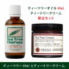 ティートリークリームと精油(ティーツリーオイル60ml)のセット(送料無料)