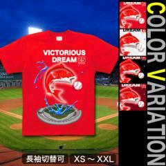Tシャツ メンズ キッズ 広島 カープ CARP 野球 応援 グッズ 半袖 長袖 アメカジ tシャツ ブランド VICTORIOUS-DREAM CARP