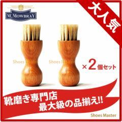 【2個セット】靴磨きブラシ M.MOWBRAY モゥブレィ モウブレイ ペネトレイトブラシ 豚毛+化繊毛