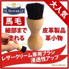 靴磨き ブラシ M.MOWBRAY モゥブレィ モウブレイ ペネトレイトブラシ 馬毛 レザークリーム専用ブラシ