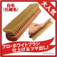 靴磨き ブラシ プロホワイトブラシ 靴のお手入れの仕上げ&ツヤ出し シューケア 靴磨き ブラシ