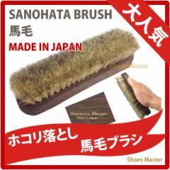 SANOHATAブラシ ホースブラシ 馬毛 シューズブラシ ホコリ落とし 日本製 靴磨き HIRANOブラシの後継品