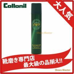 防水スプレー コロニル Collonil 1909 シュプリームプロテクトスプレー シューケア  【レビューを