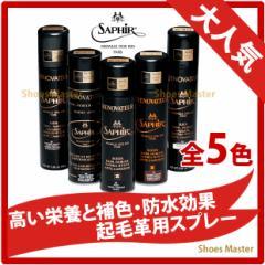防水スプレー サフィールノワール SAPHIR Noir スペシャルスエード&ヌバックスプレー 250ml(全5