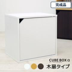 【完成品】 キューブボックス 扉付き 【7000円以上で送料無料】  カラーボックス 完成品 1段 木製 収納 ラック 棚 安い 本棚