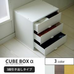 キューブボックスα 3段引き出しタイプ 【7000円以上で送料無料】 カラーボックス 収納 引き出し 木製 収納棚 激安 安い