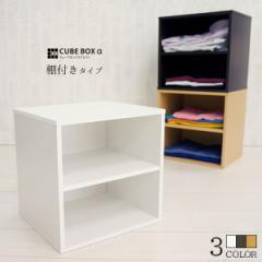 キューブボックスα 棚付きタイプ 【7000円以上で送料無料】 キューブボックス 棚付き 木製 収納 ラック カラーボックス 1段 安い