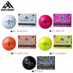 アドバイザーXD ゴルフボール 1ダース(12個入り)