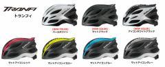 ■【送料無料(一部地域除く)】2018年モデル OGK Kabuto【オージーケー カブト】TRANFI【トランフィ】サイクリングヘルメット
